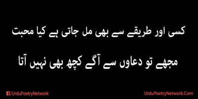 Kisi Aor Tareqy Se Bhi Mil Jati Hai Kiya Muhabbat