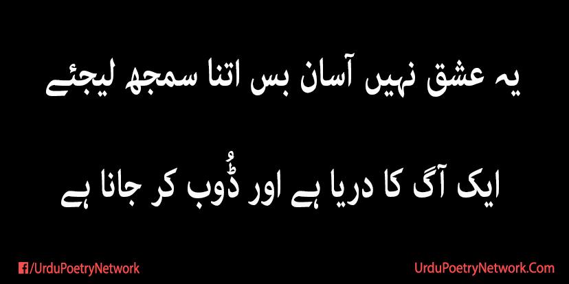 Aag Ka Darya He Aor Doob Kar Jana He