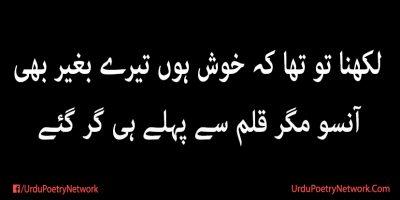 likhna to tha k khush hun tery bigaer bhi