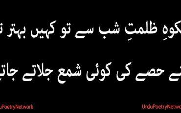 Apny Hisy Ki Koi Shama Jalaty Jaty