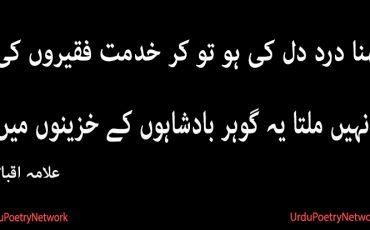 allama iqbal urdu poetry