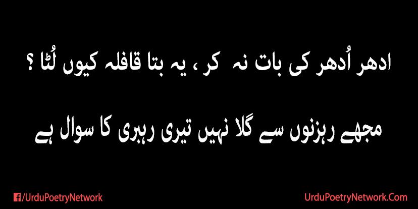Mujhy Rehzano Se Gila Nahi Teri Rehbari Ka Sawal He - Urdu