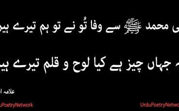 Ki Muhammad Se Wafa Tu Ne To Hum Tery Hein