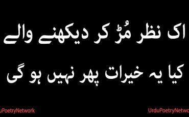 kiya yeh kherat phir nahi hogi