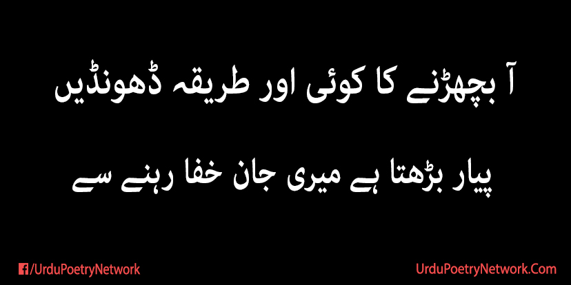 Aa Bichary Ka Koi Aor Tareqa Dhundein
