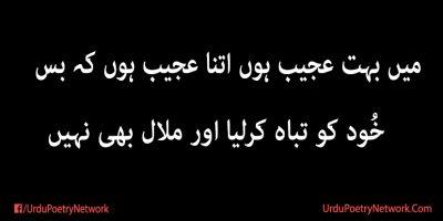 khud ko tabah karlia aor malal bhi nahin