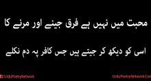 muhabbat mein farq nahi he jeeny aor marny ka
