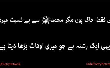 Main Faqat Khaak Hun Magar Muhammad Se Hai Nisbat Meri