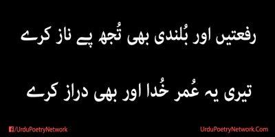 teri yeh umar khuda aor bhi daraz kary