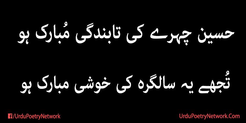 tujhy yeh salgirah ki khushi mubarak ho
