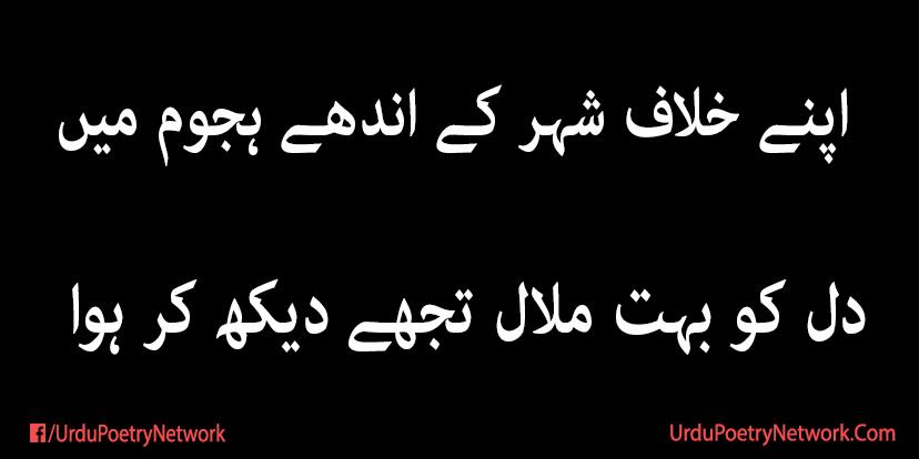 Dil Ko Buhat Malal Tujhy Dekh Kar Huwa
