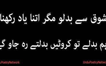 Shoq Se Badlo Magar Itna Yaad Rakhna