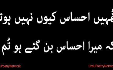 tumhy ehsas kion nahi hota