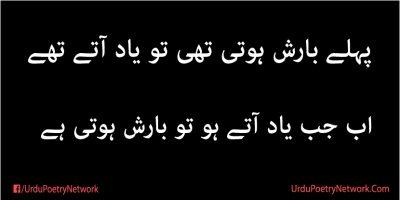 ab jab yaad aty ho to barish hoti he