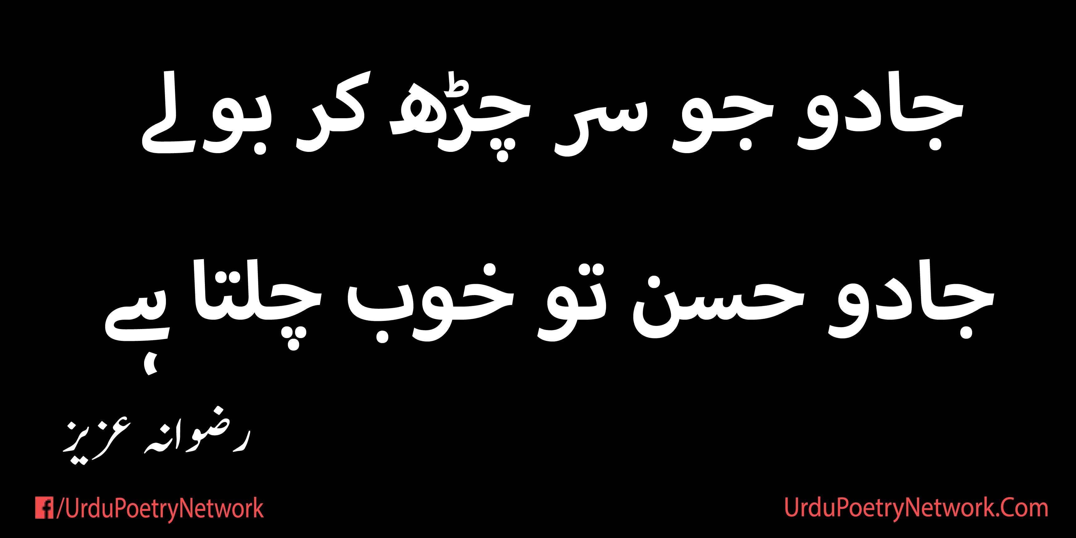 Jadoo Jo Sar Char Kar Boly