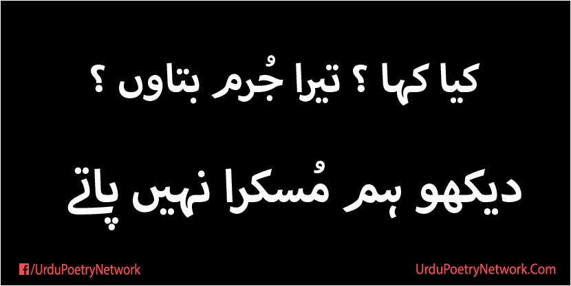 dekho hum muskura nahi paaty